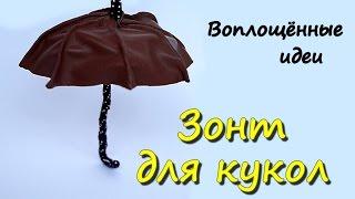 Зонт для куклы своими руками! Как сделать! Зонтик! Одежда для куклы Монстер Хай! make doll umbrella