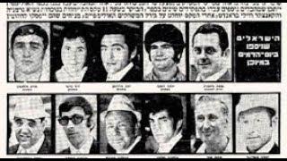 Munich -The Real Assassins. Mossad's revenge. Operation Wrath of God.