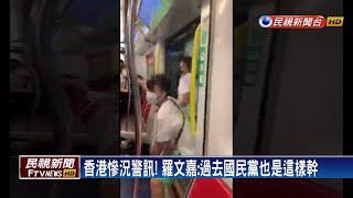 香港黑道暴打民眾  綠營:國.共兩黨慣用手法-民視新聞