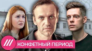 Конфетный период. Какими уловками Путин пытается победить Навального и оппозицию