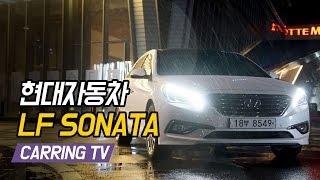 [카링TV]LF쏘나타 시승기! 국내 중형세단 판매 1위의 저력!
