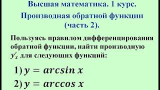 Производная обратной функции (часть 2). Высшая математика.