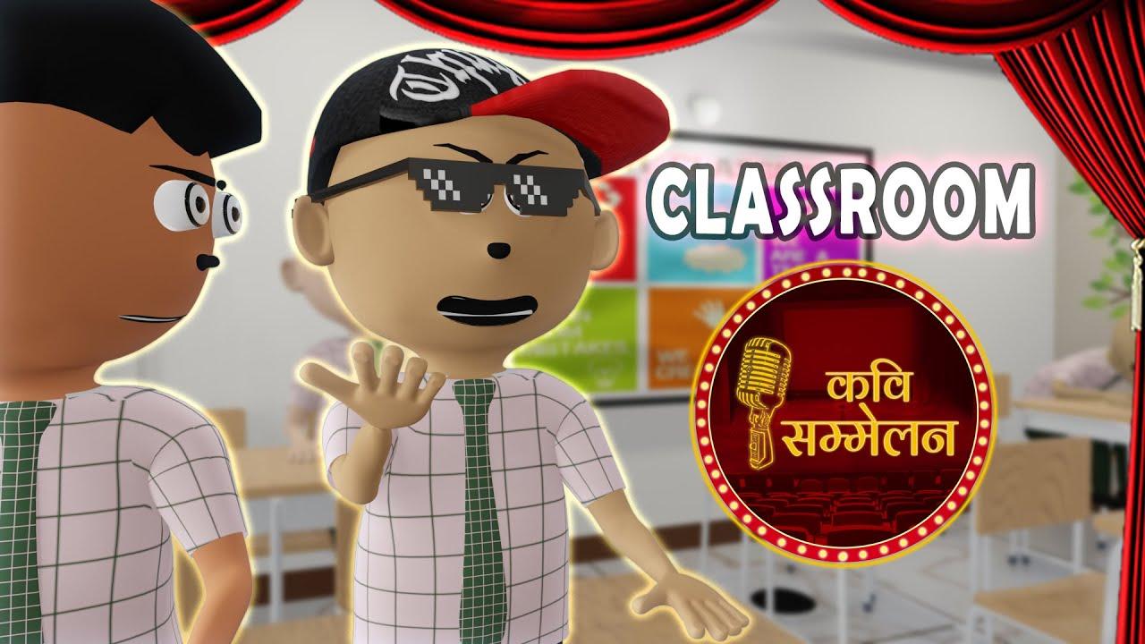 LET'S SMILE  - CLASSROOM ME KAVI SAMMELAN  | SCHOOL CLASSROOM JOKES |