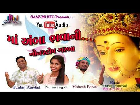 garba-#-maa-amba-bhavani-non-stop-garba-2018-  -માં-અંબા-ભવાની-નોનસ્ટોપ-ગરબા-  -saaz-music