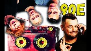 Русские Песни Молодости // Музыка Из 90х и 2000х