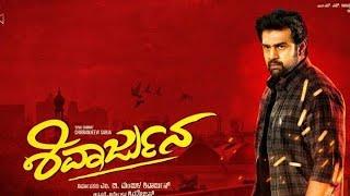 Shivarjuna kannada full movie   kannada movies   kannada new movies