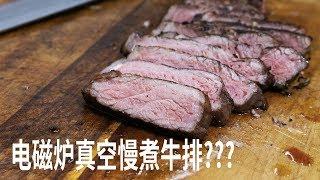 电磁炉低温真空慢煮牛排 feat.大黄