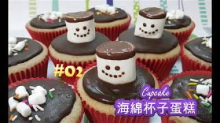 海綿杯子蛋糕輕鬆做 Easy Cupcake Recipe 築夢露 daBakery