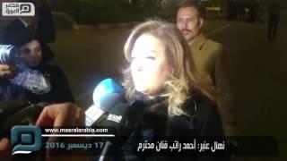 مصر العربية | نهال عنبر: أحمد راتب فنان محترم