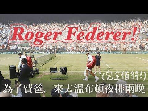 費德勒我來了! 溫網排隊紀實 | The Championships, Wimbledon 2017