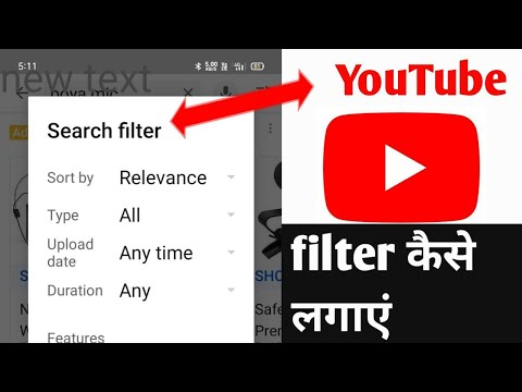 Use YouTube Search filter || Sort by, Type, Upload date, Duration, And Features in Youtube ||