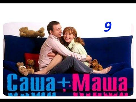 Саша + Маша  9 серия