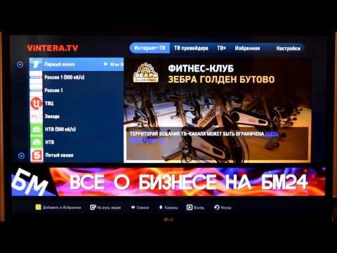 Установка приложения Vintera TV на телевизор LG Smart просмотр телеканалов бесплатно