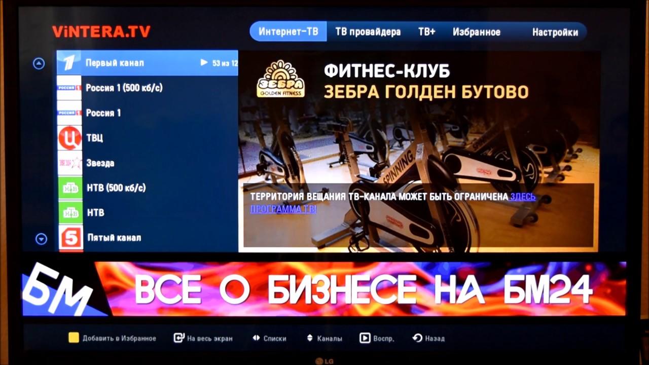 Скачать бесплатно приложения для lg smart tv
