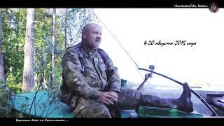 Рыбалка в Средней Карелии.Карельские байки от Константина... Август 2015 года.