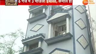 दिल्ली में 6 गज का अजूबा घर