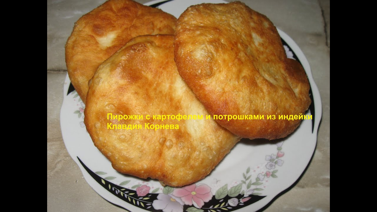 рецепт пирожков. от. клавдии