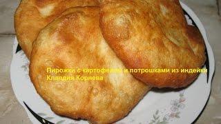 Пирожки с картофелем и потрошками из индейки из теста на сыворотке