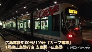 【走行音】広島電鉄5100形5109号『カープ電車』1号線広島港行き 広島駅→広島港