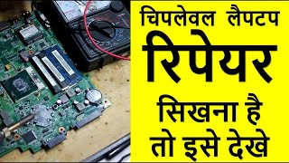 HOW TO REPAIR LAPTOP SHORT IN MOTHERBORD  USHB  TUCHPED SHORT