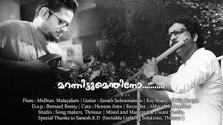 Marannittumenthino   Flute Cover   Midhun Malayalam   Vidyasagar  Randaam Bhavam  