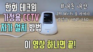 우리집 홈캠 CCTV 자가설치 #가정용CCTV #한화테…
