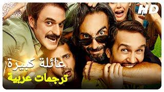 عائلة كبيرة |فيلم تركي كوميدي الحلقة كاملة (مترجمة بالعربية)