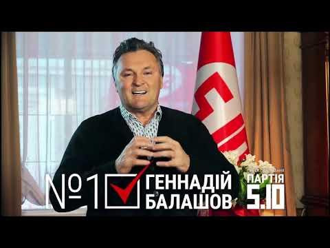 Голосуй #За Геннадий Балашов. Нищета или Налоговый Рай