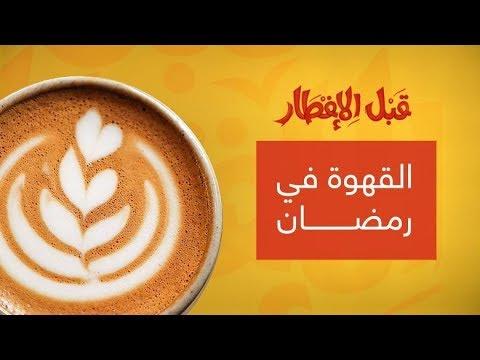 كيف تتغلب على -إدمان القهوة- في رمضان؟  - نشر قبل 2 ساعة