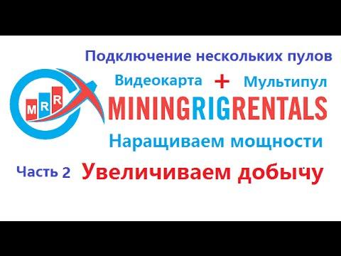 Mining Rig Rentals - Возможности ресурса! (Часть 2)