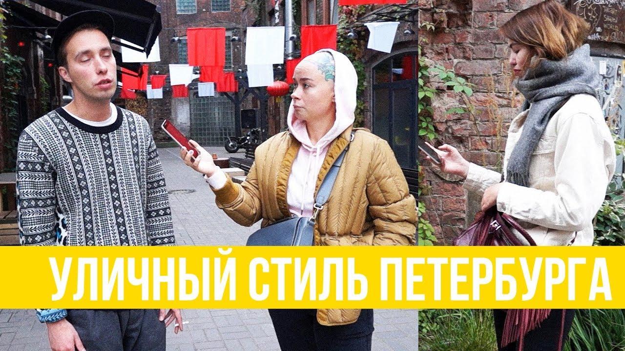 Петербургский Стиль 3 Донед Ул. - Что Такое Улица   уличный стиль девушек