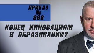 АЛЕКСАНДР АДАМСКИЙ | Приказ № 863 | Лицей Щетинина | Министр Кравцов в Совете Федерации