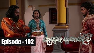 Kusumasana Devi | Episode 102 13th November 2018 Thumbnail