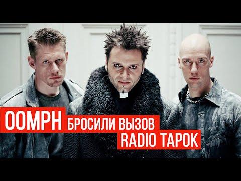 Обращение OOMPH к RADIO TAPOK