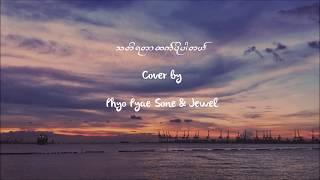 သတိရတာထက္ပိုပါတယ္ | Cover by Phyo Pyae Sone ( ျဖိဳးျပည္႔စံု) & Jewel (ဂ်ဴဝယ္)