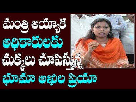 మంత్రి  అయ్యాక అధికారులకు చుక్కలు చూపిస్తున్న భూమా అఖిల ప్రియ    Akhila Priya warns To Authorithes