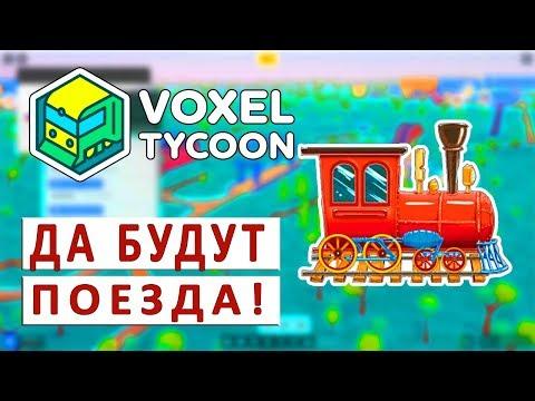 ДА БУДУТ ПОЕЗДА. ПЛАВКА ЖЕЛЕЗА - VOXEL TYCOON ПРОХОЖДЕНИЕ #3