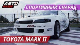 В профессиональные гонки на бизнес-седане Toyota Mark II jzx90 | Тюнинг по-русски