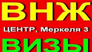 ВИЗЫ В РОССИЮ. ВИД НА ЖИТЕЛЬСТВО В ЛИТВЕ, ЛАТВИИ. TAXBACK. Strendžers-2017.(Strendžers Ltd. Латвия, РИГА, ул. МЕРКЕЛЯ 3. WWW.STREND.LV Skype STRENDZERS Тел.: +371/ -29240035; -29296648. ВИД НА ЖИТЕЛЬСТВО В ..., 2016-10-19T20:10:48.000Z)