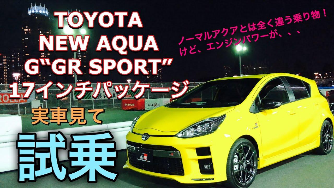トヨタ 新型 アクア Grスポーツ 17インチパッケージ 実車見て 試乗してきたよ☆ノーマルアクアとは別物だ