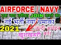 Indian Navy NEW Vacancy 2021 | Airforce New Vacancy Latest Update | Airforce XY Group Vacancy 2021 |