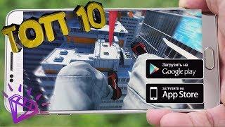 ТОП 10 ПАРКУР ИГР ДЛЯ Android & iOS 2019 Оффлайн игры HD