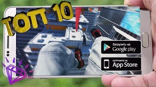 Download ТОП 10 ПАРКУР ИГР ДЛЯ Android & iOS 2019 Оффлайн игры HD Mp3 and Videos