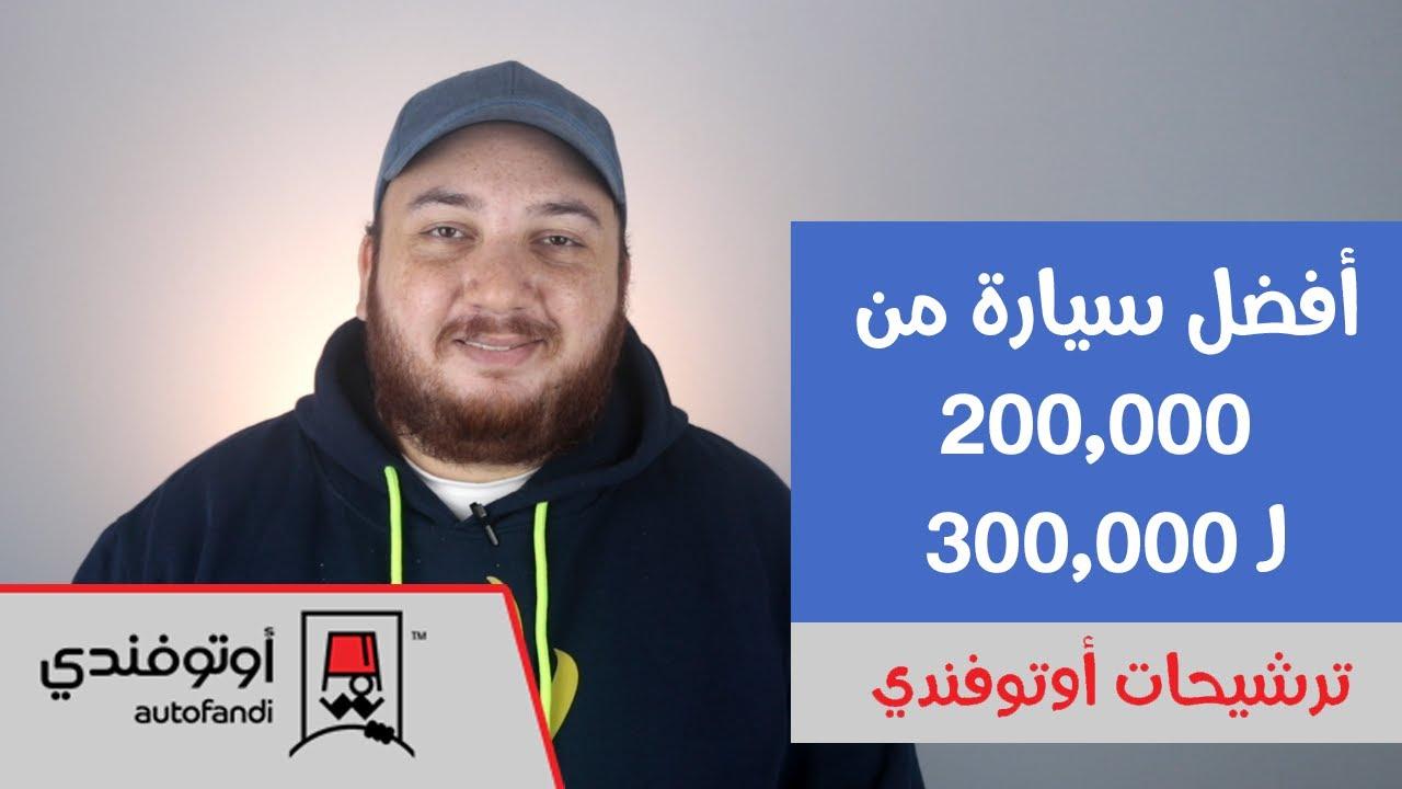 ترشيحات أوتوفندي: أيه أفضل عربية مستعملة تحت 300 ألف جنيه؟