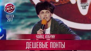 Чайка - ДЕШЕВЫЕ ПОНТЫ спонсор БЕЛОРУССКОЙ команды в ЛИГЕ СМЕХА 2017