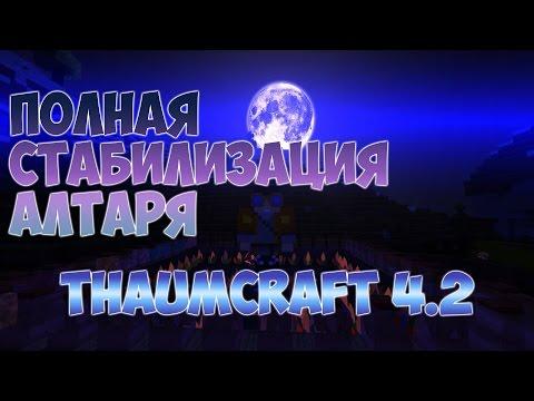 видео: thaumcraft 4.2 - ПОЛНАЯ СТАБИЛИЗАЦИЯ АЛТАРЯ
