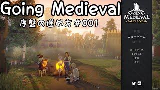 【Going Medieval】#001 序盤の進め方 お勧め拠点