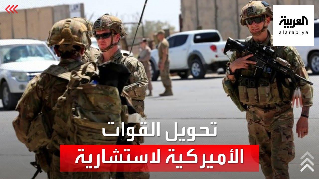 هل يكبح انسحاب القوات الأميركية من العراق جماحِ ميليشيات إيران وداعش؟  - نشر قبل 2 ساعة