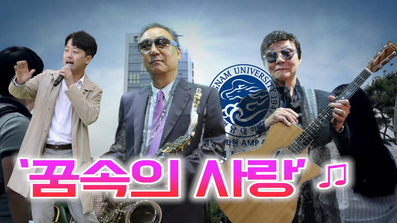이찬원 '꿈속의 사랑' ♫   색소폰 장진수 기타 임영수 (연주)  백운TV 스튜디오 HD