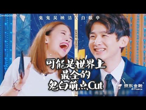 【魄魄】可能是世界上最全的鬼白萌點全cut-鬼鬼吳映潔Gui Gui x 白敬亭Bai JingTing